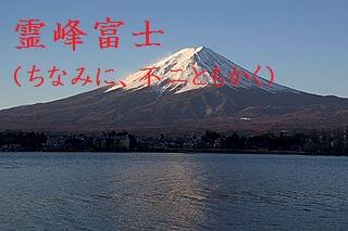320px-FujiSunriseKawaguchiko2025WP.jpg