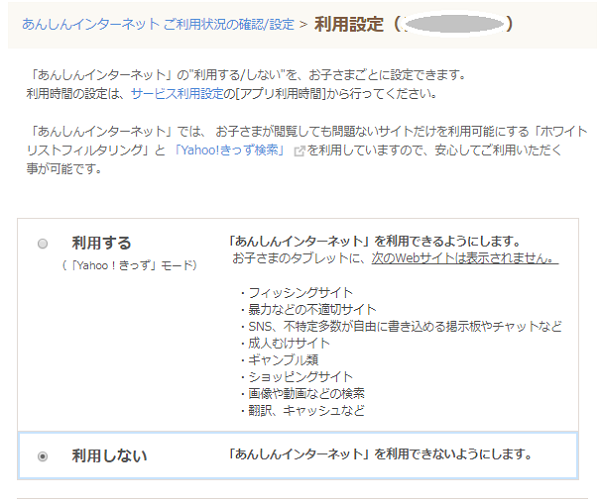 スマイルゼミ_みまもるネット_インターネット利用選択.png